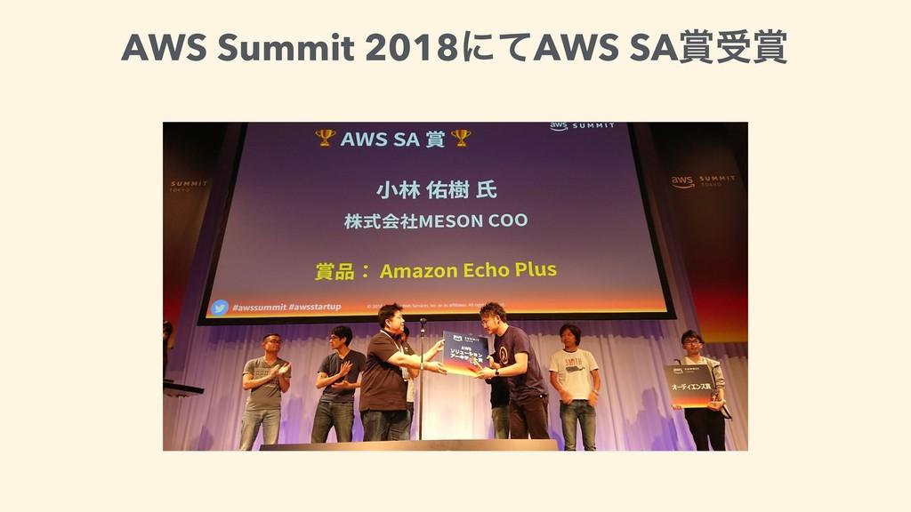 AWS Summit 2018ʹͯAWS SAड