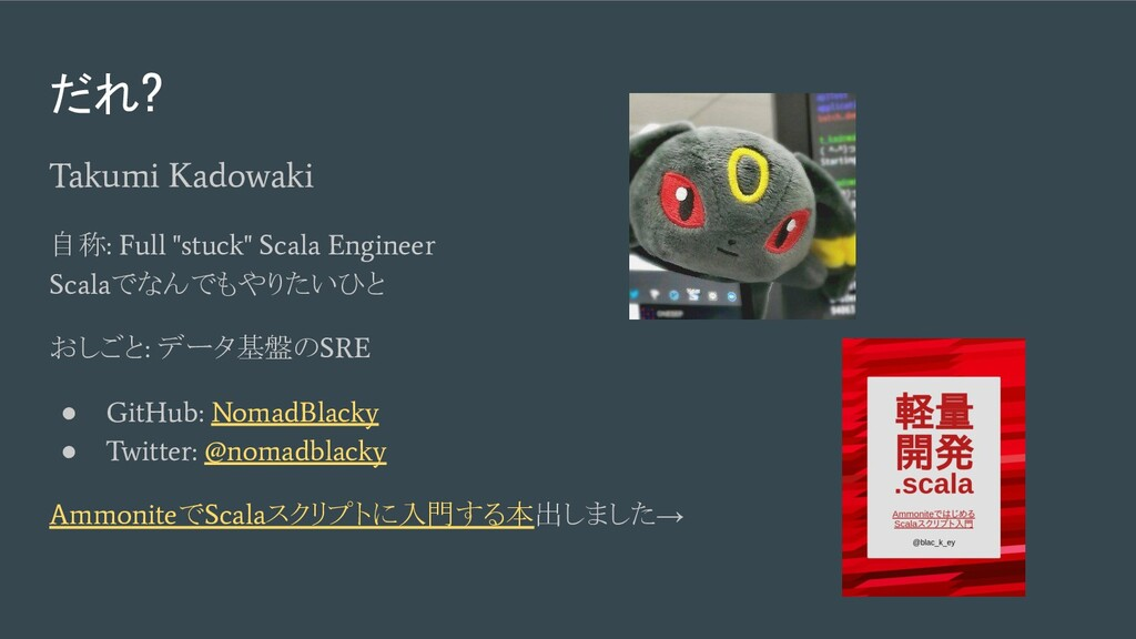 "Takumi Kadowaki 自称 : Full ""stuck"" Scala Enginee..."