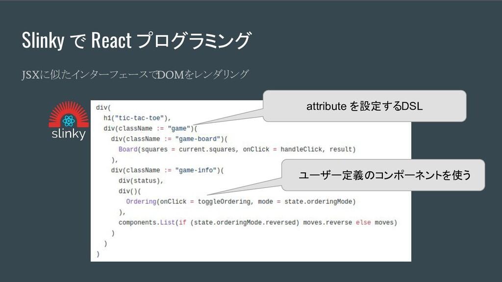 JSX に似たインターフェースで DOM をレンダリング Slinky で React プログ...