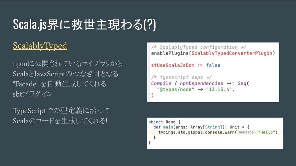 Scala.js界に救世主現わる(?) ScalablyTyped npm に公開されているラ...