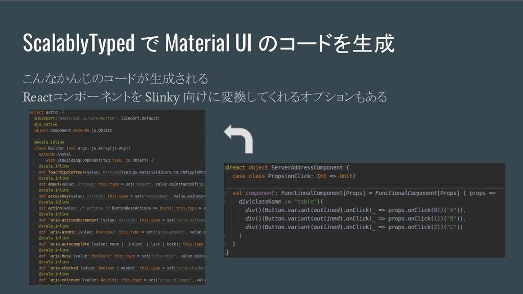 ScalablyTyped で Material UI のコードを生成 こんなかんじのコードが...