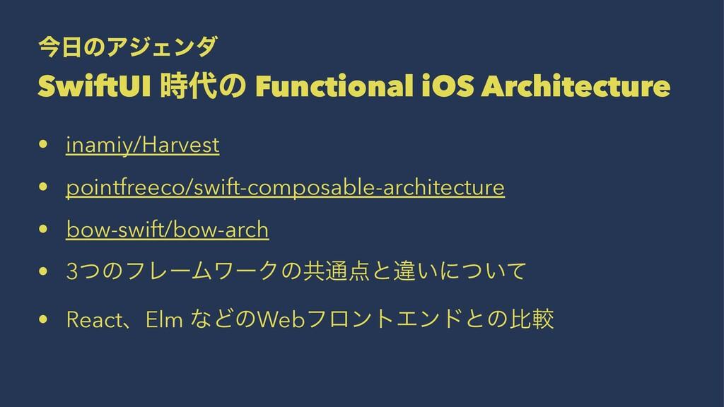 ࠓͷΞδΣϯμ SwiftUI ͷ Functional iOS Architectur...