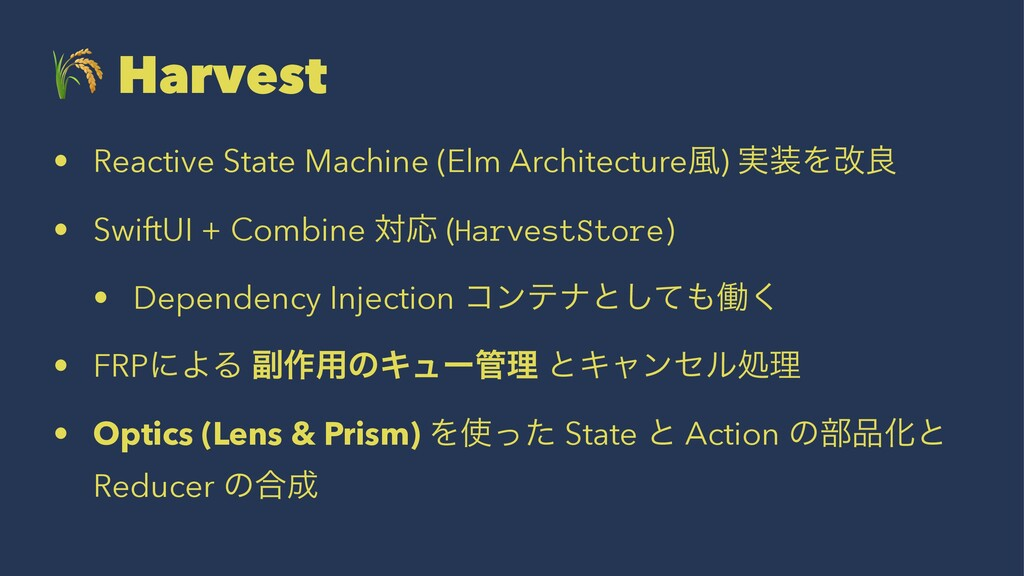 ! Harvest • Reactive State Machine (Elm Archite...