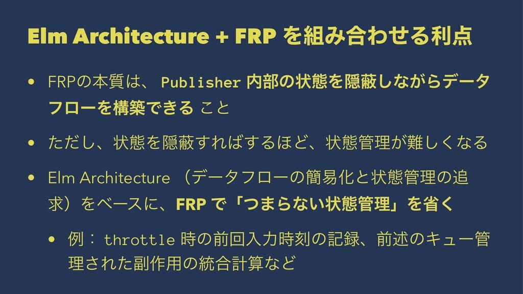 Elm Architecture + FRP ΛΈ߹ΘͤΔར • FRPͷຊ࣭ɺ Pub...