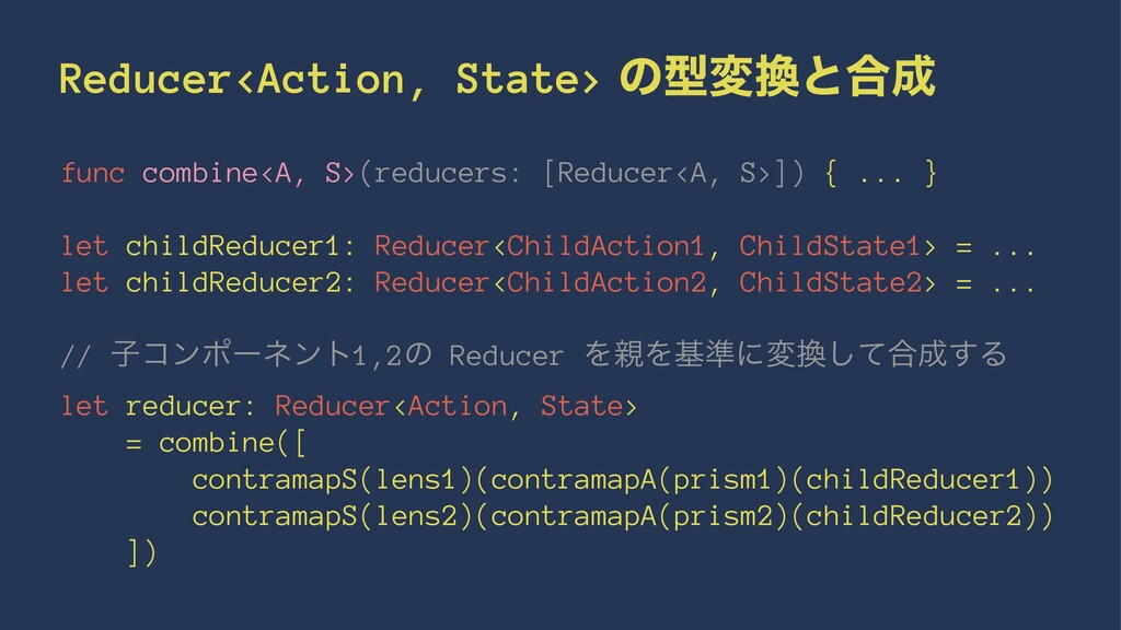 Reducer<Action, State> ͷܕมͱ߹ func combine<A, ...