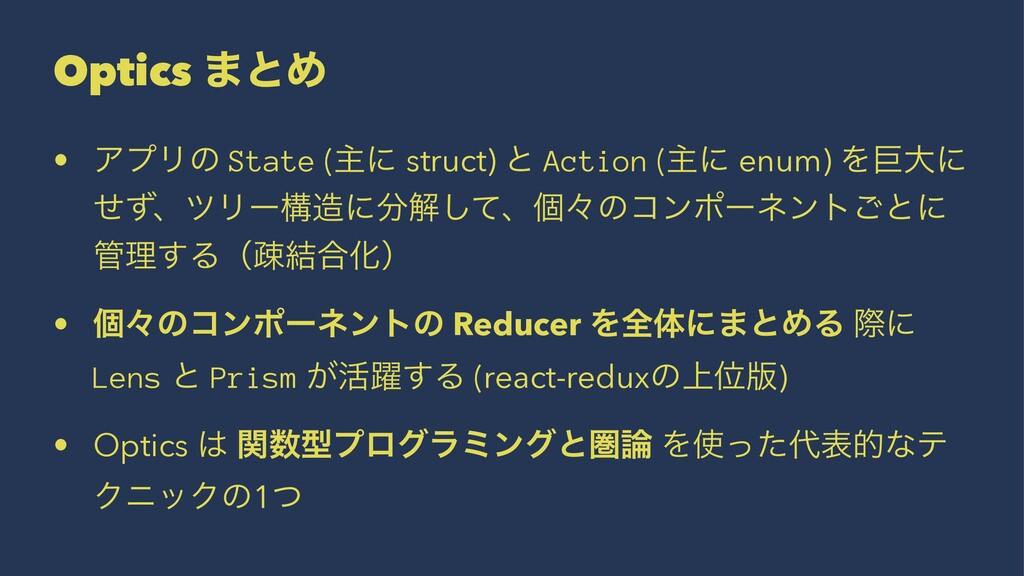 Optics ·ͱΊ • ΞϓϦͷ State (ओʹ struct) ͱ Action (ओ...