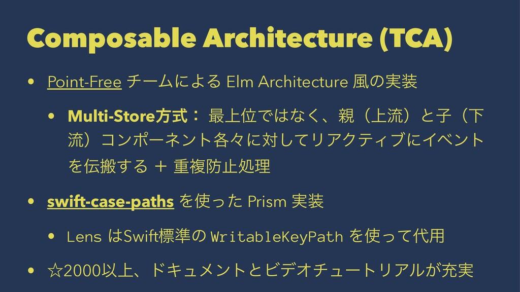 Composable Architecture (TCA) • Point-Free νʔϜʹ...