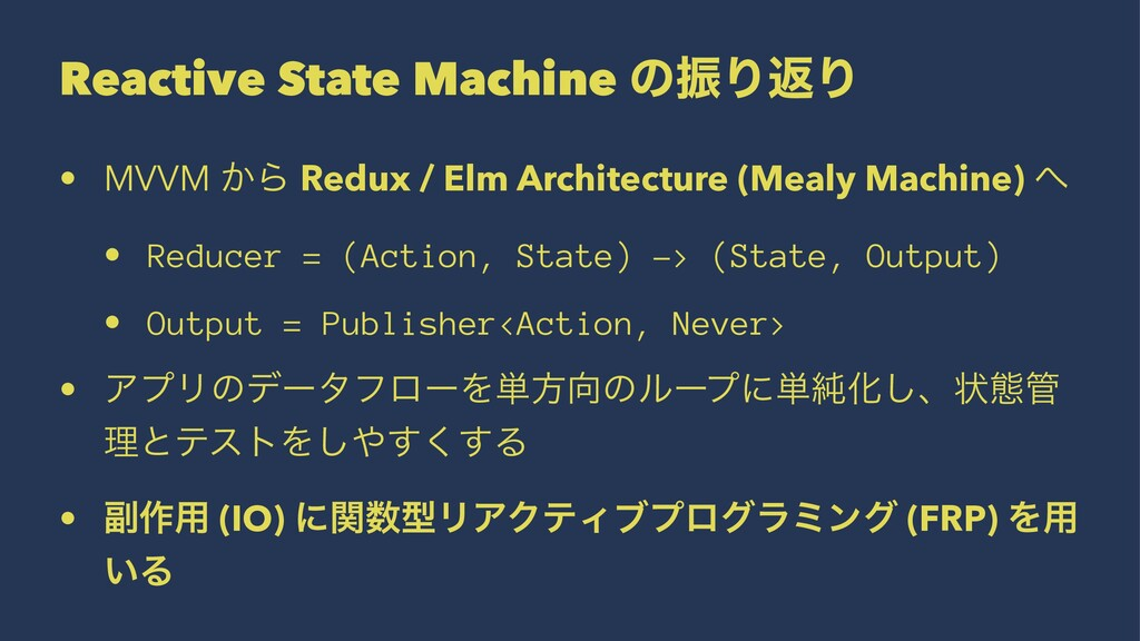 Reactive State Machine ͷৼΓฦΓ • MVVM ͔Β Redux / ...