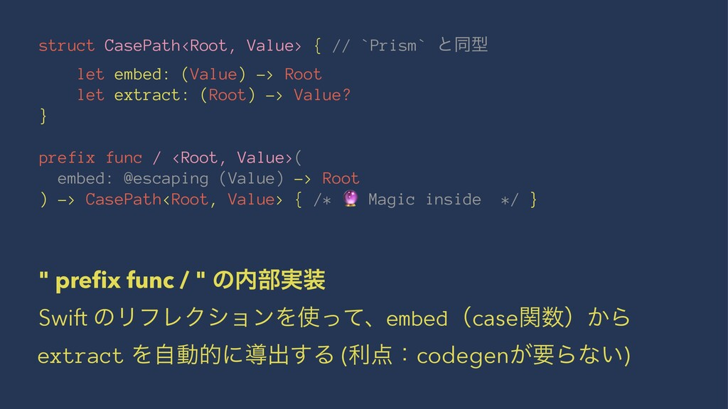 struct CasePath<Root, Value> { // `Prism` ͱಉܕ l...