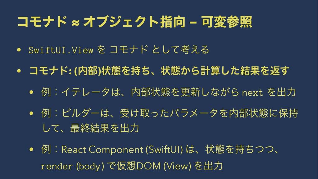 ίϞφυ ≈ ΦϒδΣΫτࢦ − Մมর • SwiftUI.View Λ ίϞφυ ͱ͠...