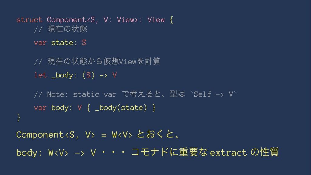 struct Component<S, V: View>: View { // ݱࡏͷঢ়ଶ v...