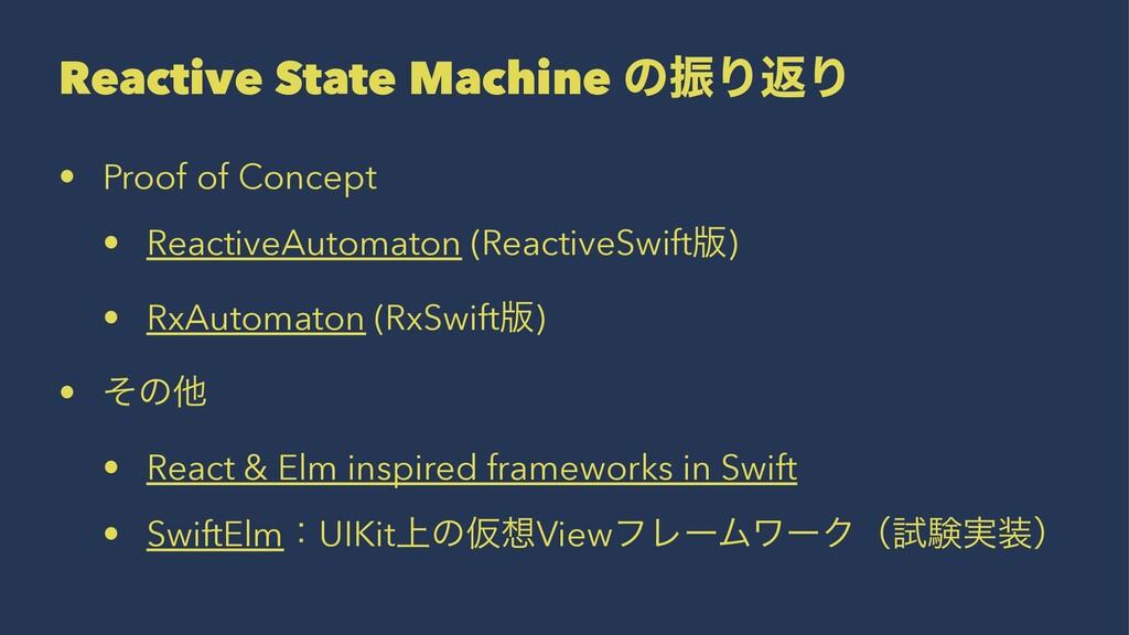 Reactive State Machine ͷৼΓฦΓ • Proof of Concept...