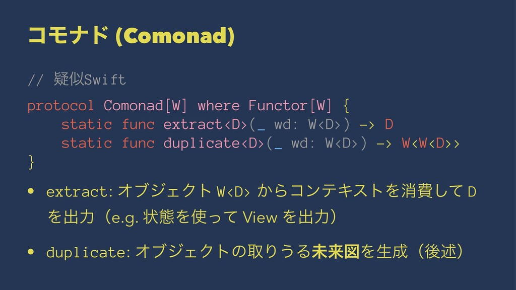 ίϞφυ (Comonad) // ٙSwift protocol Comonad[W] w...