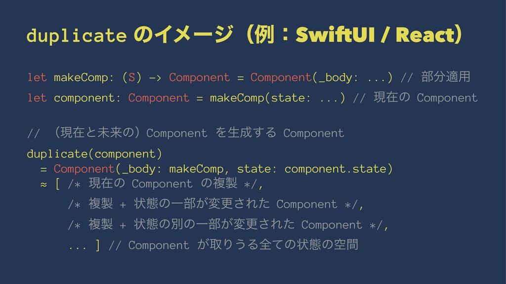 duplicate ͷΠϝʔδʢྫɿSwiftUI / Reactʣ let makeComp...