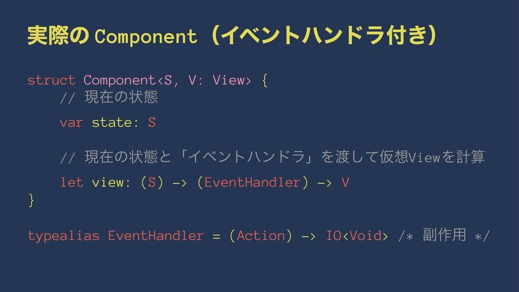 ࣮ࡍͷ ComponentʢΠϕϯτϋϯυϥ͖ʣ struct Component<S, V...