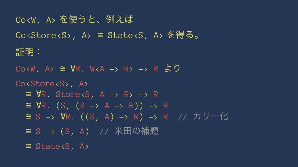 Co<W, A> Λ͏ͱɺྫ͑ Co<Store<S>, A> ≅ State<S, A>...