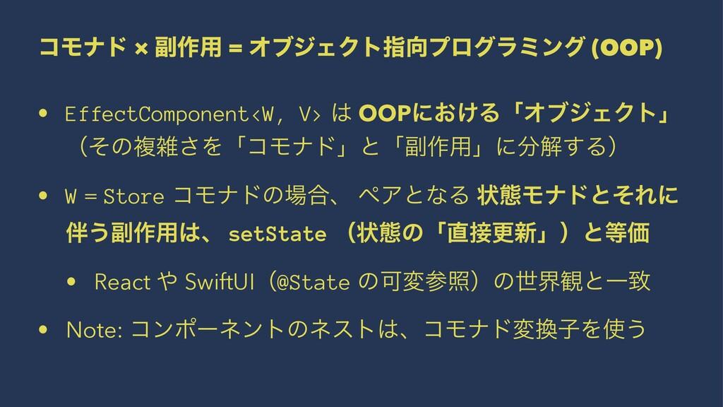 ίϞφυ × ෭࡞༻ = ΦϒδΣΫτࢦϓϩάϥϛϯά (OOP) • EffectComp...