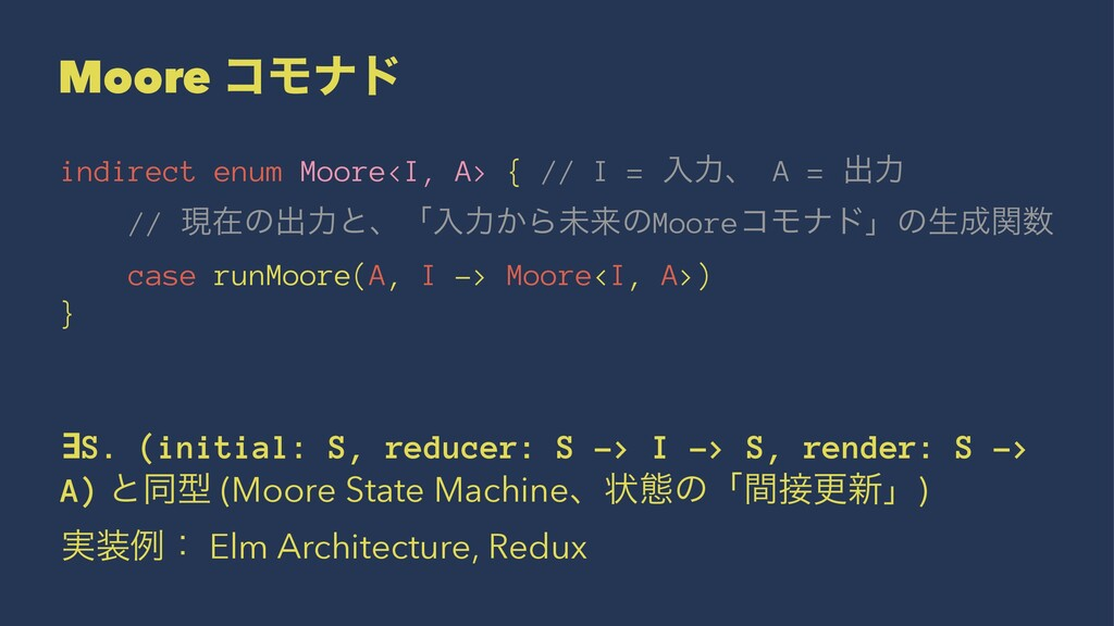 Moore ίϞφυ indirect enum Moore<I, A> { // I = ೖ...