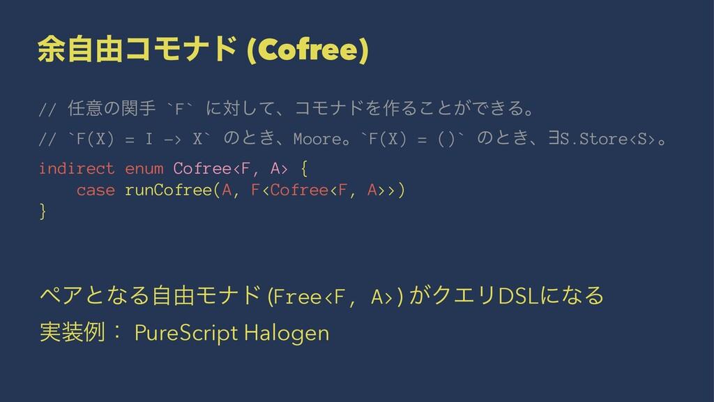 ༨ࣗ༝ίϞφυ (Cofree) // ҙͷؔख `F` ʹରͯ͠ɺίϞφυΛ࡞Δ͜ͱ͕Ͱ͖...