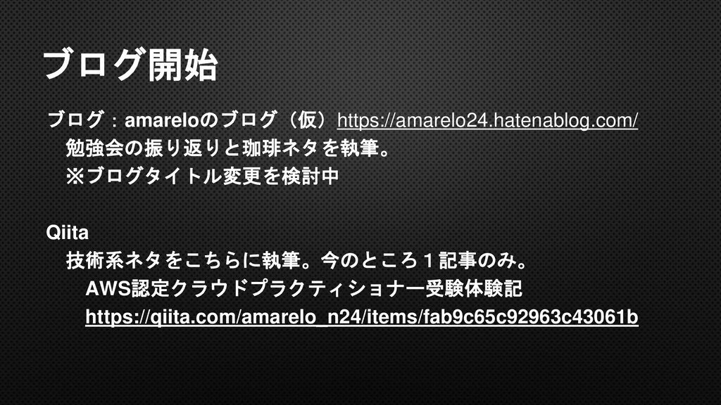 ブログ:amareloのブログ(仮)https://amarelo24.hatenablog....