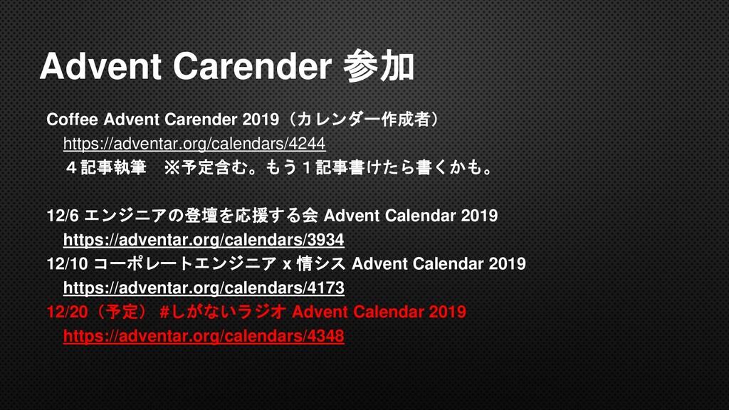 Coffee Advent Carender 2019(カレンダー作成者) https://a...