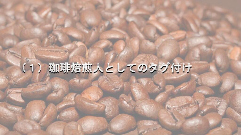 (1)珈琲焙煎人としてのタグ付け