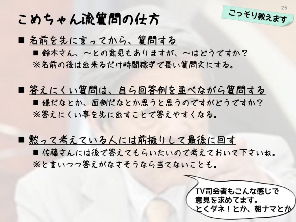 こめちゃん流質問の仕方  名前を先に言ってから、質問する  鈴木さん、~との意見もあります...