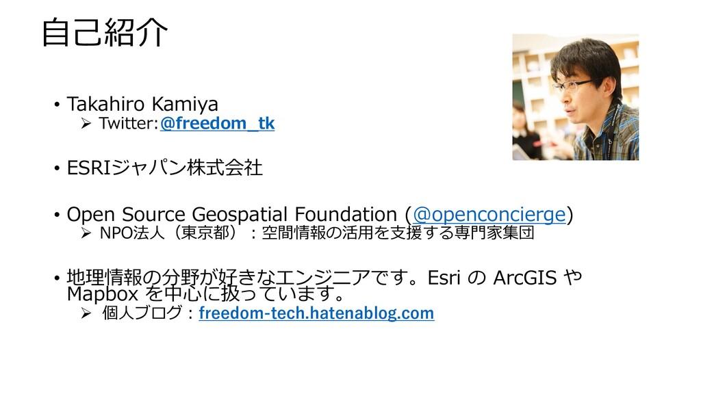 ⾃⼰紹介 • Takahiro Kamiya Ø Twitter:@freedom_tk • ...