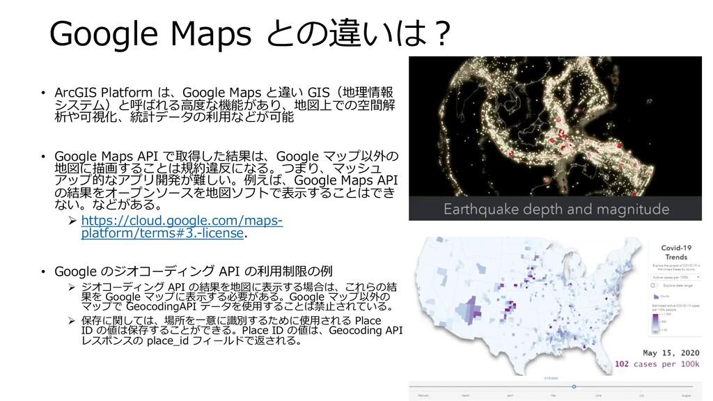 Google Maps との違いは︖ • ArcGIS Platform は、Google M...