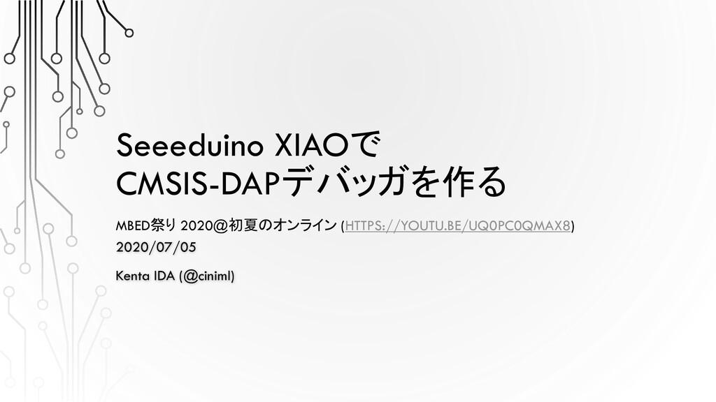 Seeeduino XIAOで CMSIS-DAPデバッガを作る MBED祭り 2020@初夏...