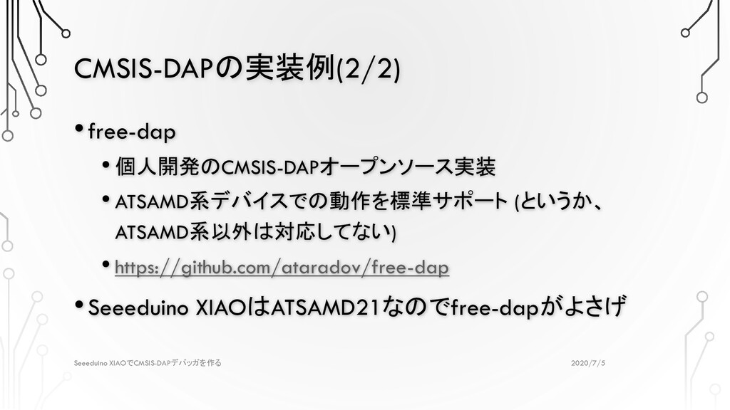 CMSIS-DAPの実装例(2/2) 2020/7/5 Seeeduino XIAOでCMSI...