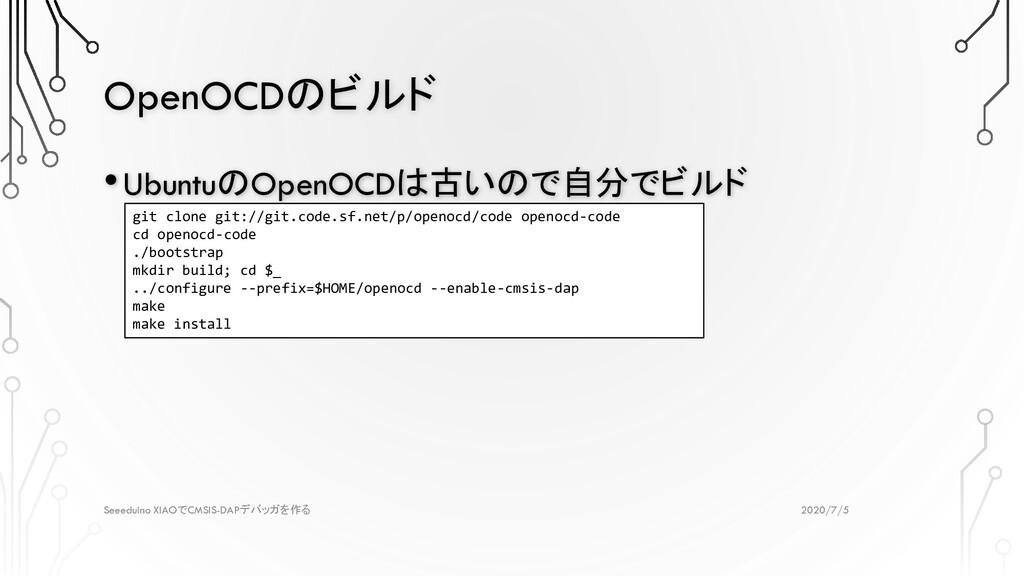 OpenOCDのビルド 2020/7/5 Seeeduino XIAOでCMSIS-DAPデバ...