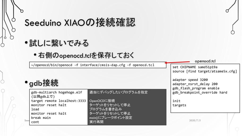 Seeduino XIAOの接続確認 2020/7/5 Seeeduino XIAOでCMSI...