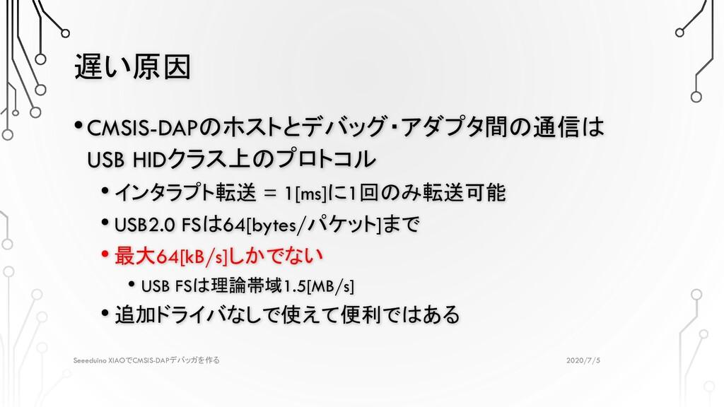 遅い原因 2020/7/5 Seeeduino XIAOでCMSIS-DAPデバッガを作る •...