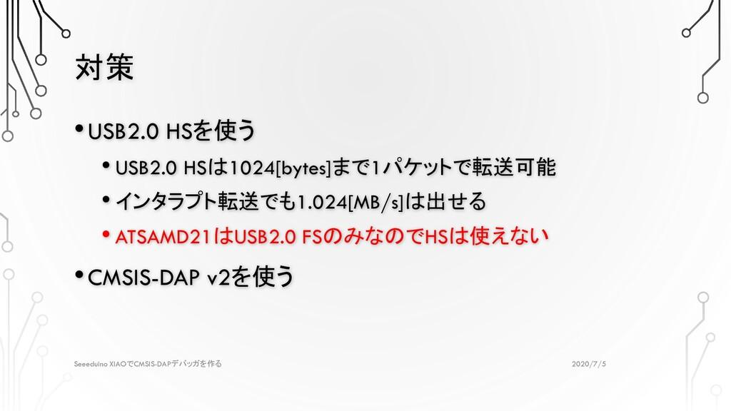 対策 2020/7/5 Seeeduino XIAOでCMSIS-DAPデバッガを作る •US...