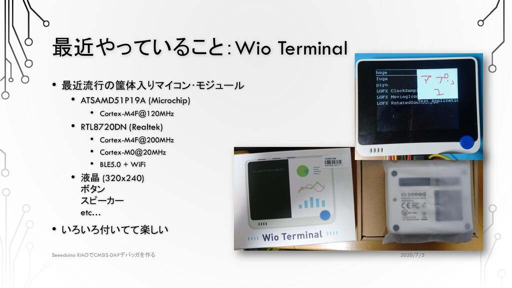 最近やっていること:Wio Terminal 2020/7/5 Seeeduino XIAOで...