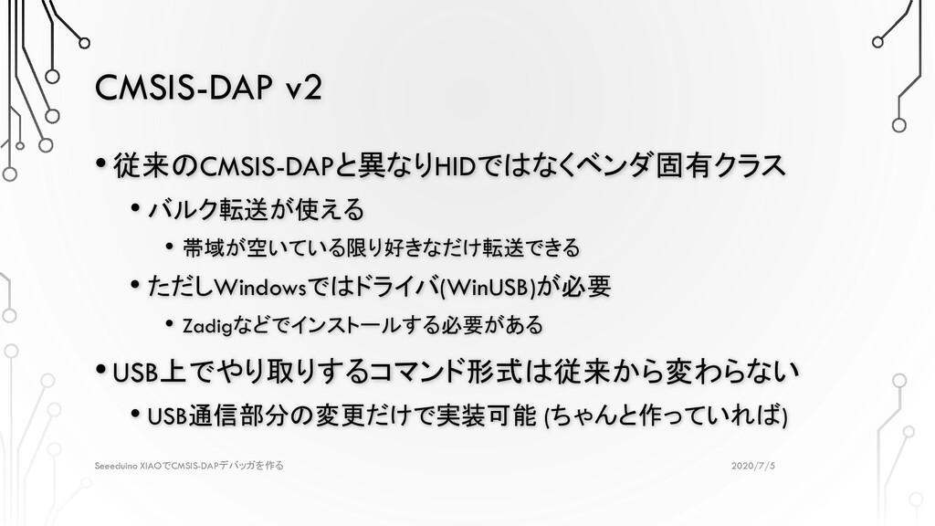 CMSIS-DAP v2 2020/7/5 Seeeduino XIAOでCMSIS-DAPデ...