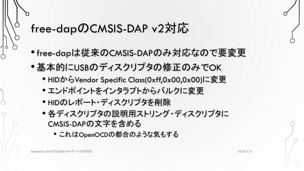 free-dapのCMSIS-DAP v2対応 2020/7/5 Seeeduino XIAO...