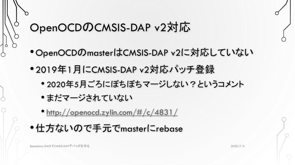 OpenOCDのCMSIS-DAP v2対応 2020/7/5 Seeeduino XIAOで...