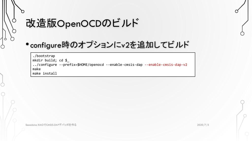 改造版OpenOCDのビルド 2020/7/5 Seeeduino XIAOでCMSIS-DA...