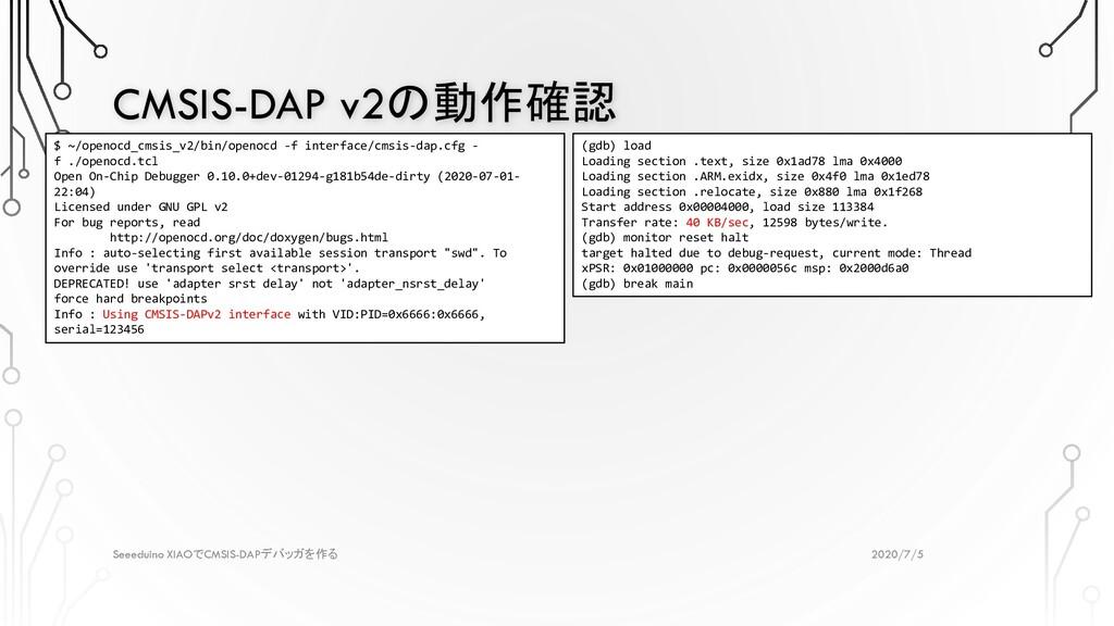 CMSIS-DAP v2の動作確認 2020/7/5 Seeeduino XIAOでCMSIS...