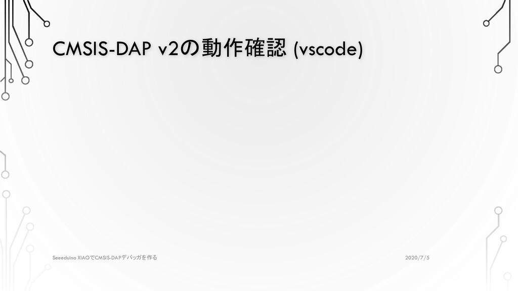 CMSIS-DAP v2の動作確認 (vscode) 2020/7/5 Seeeduino X...