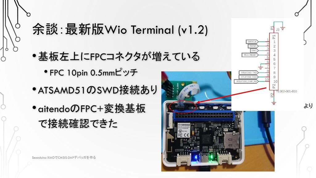 余談:最新版Wio Terminal (v1.2) 2020/7/5 Seeeduino XI...