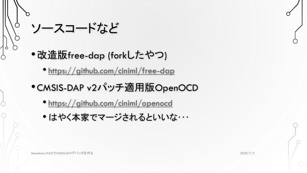 ソースコードなど •改造版free-dap (forkしたやつ) • https://gith...