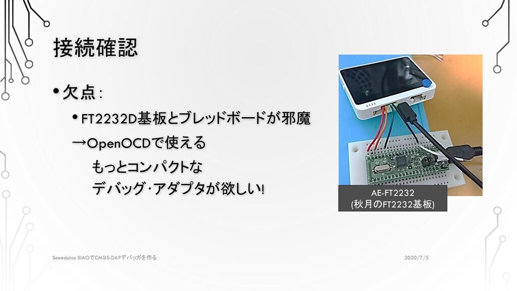 接続確認 2020/7/5 Seeeduino XIAOでCMSIS-DAPデバッガを作る •...