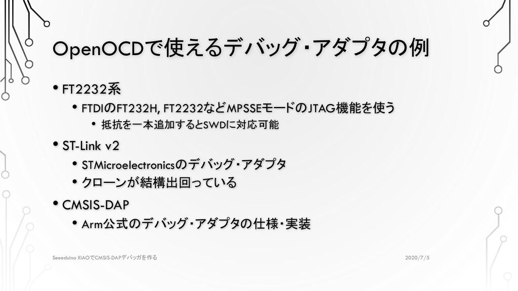 OpenOCDで使えるデバッグ・アダプタの例 2020/7/5 Seeeduino XIAOで...