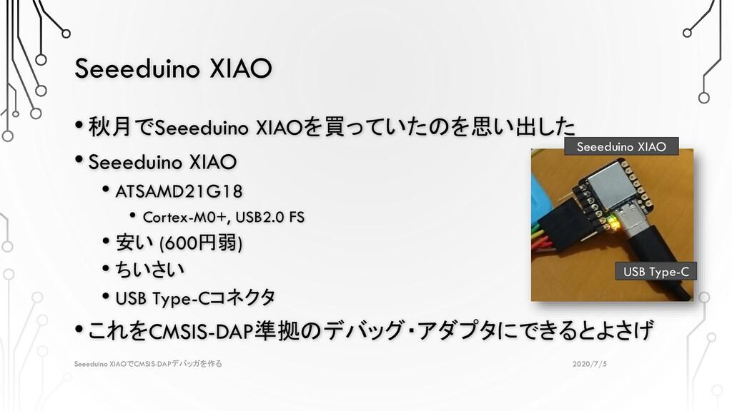 Seeeduino XIAO 2020/7/5 Seeeduino XIAOでCMSIS-DA...