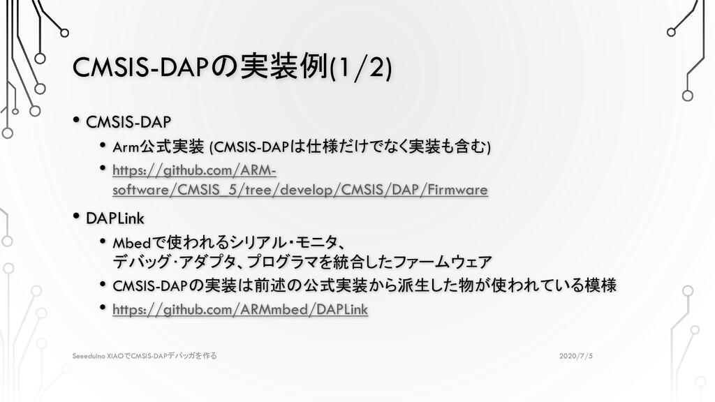 CMSIS-DAPの実装例(1/2) 2020/7/5 Seeeduino XIAOでCMSI...