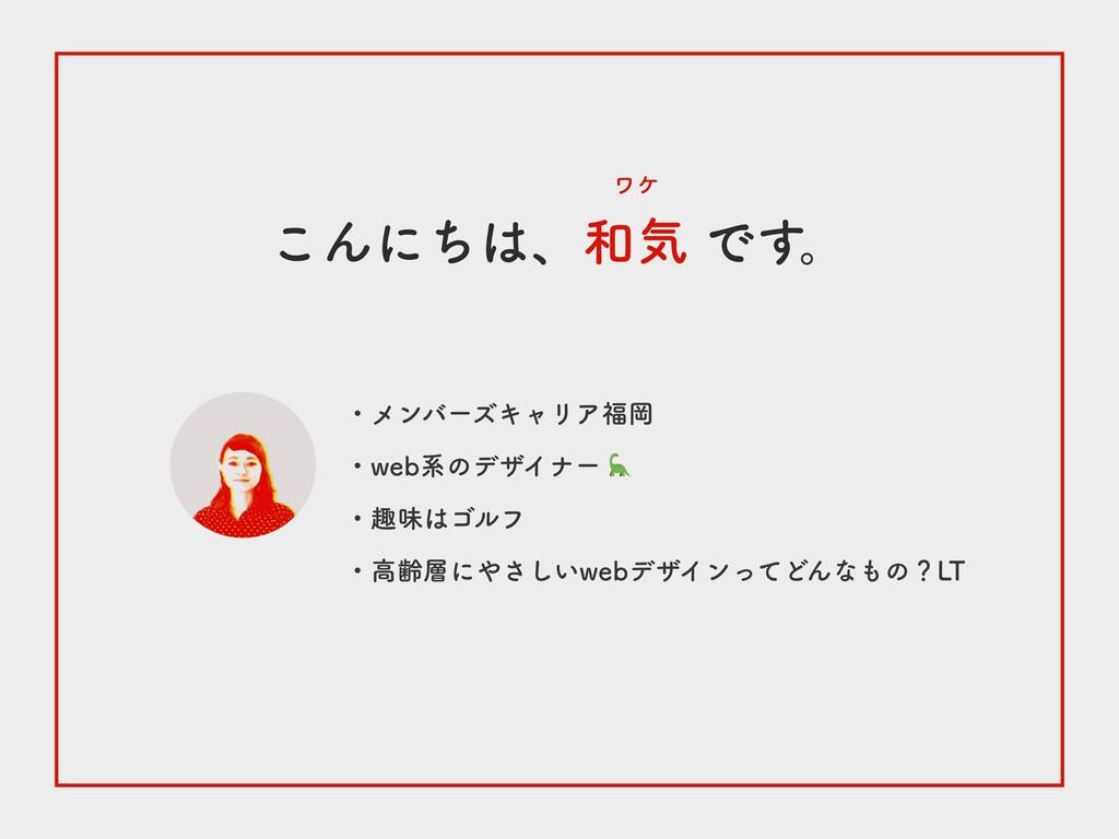こんにちは、和気 です。 ワケ ・メンバーズキャリア福岡 ・web系のデザイナー ・趣味はゴル...