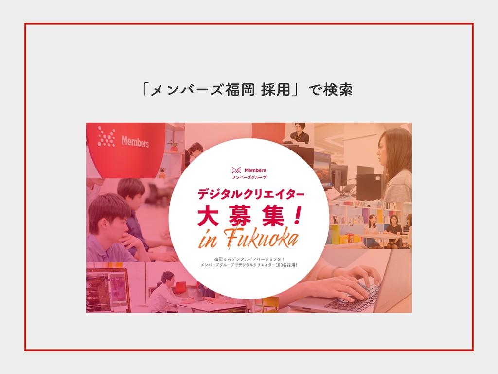 「メンバーズ福岡 採用」で検索
